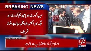 Nawaz Sharif's media talk outside of Accountability Court - 30 January 2018 - 92NewsHDPlus