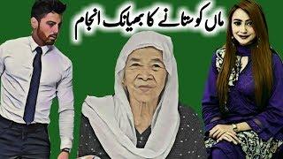 Maa Ko Satane Ka Bhayanak Anjam || Ek Bete Ki Kahani || Mom And Son || Urdu Hindi || Syeda Voice