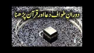 Amazing Scene of a Time at Khana kabah Live Tawaf 2017