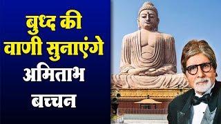 बुद्ध की वाणी सुनाएंगे अमिताभ बच्चन : Amitabh Bachchan to recite Buddha Thoughts