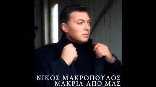 ΝΙΚΟΣ ΜΑΚΡΟΠΟΥΛΟΣ - ΜΑΚΡΙΑ ΑΠΟ ΜΑΣ