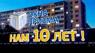 Окна Призма (10 лет)