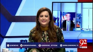 News Room - 20 November 2017 - 92NewsHDPlus