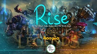 League Of Legend - Rise (ft. The Glitch Mob, Mako, and The Word Alive) | Lyrics Video | مترجمة