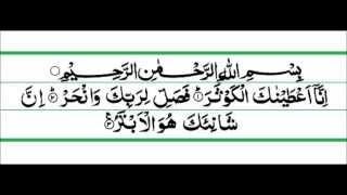 108  - സൂറത്തുല് കൗഥര് - Surah Al Kauthar malayalam translation with word by word meaning width=