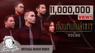 ก้อนหินในลำธาร - ทรงไทย Feat. โรส ศิรินทิพย์ | lookkonlek official [ Lyrics Video ]