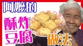【酥炸豆腐】如何做簡單的阿嬤料理│6Yo食堂#25│6YingWei快樂姊+快樂嬤│台灣美食、小吃、做法、食譜、古早味