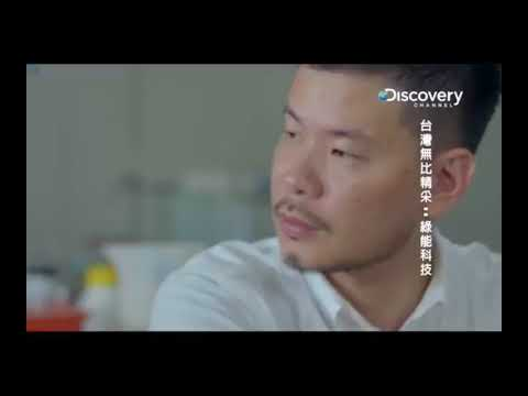 Discovery探索頻道 「台灣無比精彩:綠能科技」 - YouTube