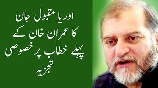 Watch Orya maqbool's Special Analysis on Imran Khan First Address to Nation width=