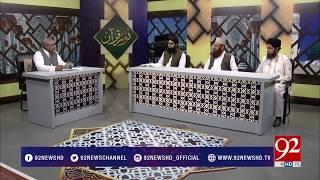 Noor e Quran   Khulasa para 8   Muhammad Yousaf Irfan   24 May 2018   92NewsHD
