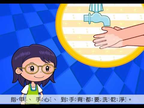小一新生常規 新生生活常規 3 如何洗手 - YouTube