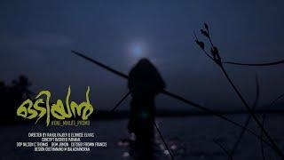 ODIYAN #പൂര്ണമായും മൊബൈലില് ചിത്രീകരിച്ച One minute promo video  odiyan trailer  odiyan new songs