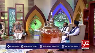 Shaam e Madina | Respect For Madina | Nazir Ahmed Ghazi | 5 June 2018 | 92NewsHD