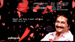 Sollividu Velli Nilave / Movie : Amaidhi Padai / Singers : Mano, Swarnalatha