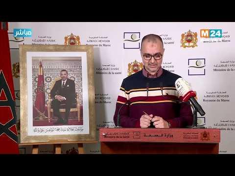 Video : Bilan du Covid-19 : Conférence de presse du ministère de la Santé (05-04-2020)