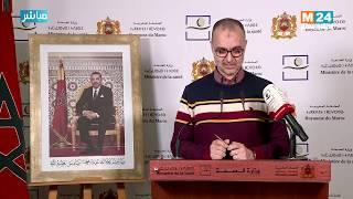 Bilan du Covid-19 : Conférence de presse du ministère de la Santé (05-04-2020)