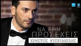 Χρήστος Κυπριανίδης - Να Την Προσέχεις | Christos Kiprianidis - Na Tin Proseheis (New 2017 - Teaser)
