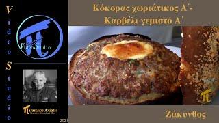 Κόκορας χωριάτικος - Καρβέλι γεμιστό / Εστιατόριο Αέρας Α΄