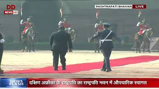 South African  President accorded ceremonial reception at Rashtrapati Bhavan
