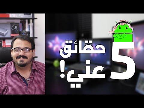 5 حقائق عني + كيف بدأت أندرويد باشا!