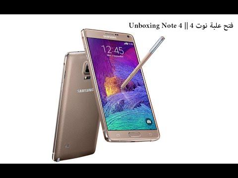 فتح علبة جلاكسي نوت 4 الذهبي || Unboxing Bronze Gold Galaxy Note 4