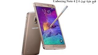 فتح علبة جلاكسي نوت 4 الذهبي    Unboxing Bronze Gold Galaxy Note 4