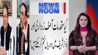 NewsRoom | FIA summons Zardari and Faryal Talpur in money laundering case | 11 July 2018 | 92NewsHD