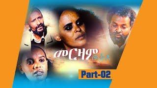 #GABLAMOVIE  #Part02    New Eritrean Film  2019  መርዛም ጥጅእ (Part 02) By Dawit G/her  (Merzam Tjie )