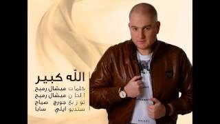 Chris Hawat - Alla kbir - Etoile Jbeil /  الله كبير - كريس حواط