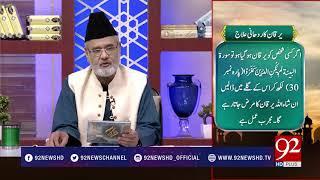 Nuskha | Yarqan Ka Rohani Ilaj | 27 July 2018 | 92NewsHD