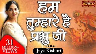 Hum Tumhare Hain Prabhu Ji | Mahara Khatu Ra Shyam | Jaya Kishori Ji & Chetna Sharma width=