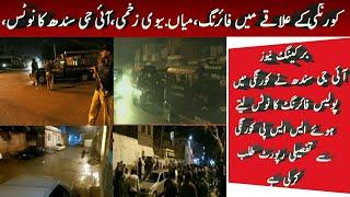 Firing in Korangi area of Karachi, wife injured, IG Sindh's notice   21Jan 2019  Breaking news,