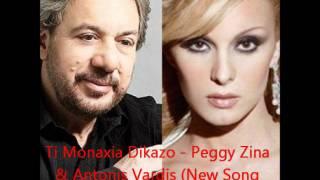 Ti Monaxia Dikazo - Peggy Zina - Antonis Vardis (New Song 2012)