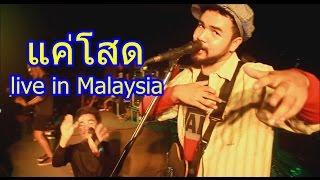 แค่โสด - Wongklom cover. live in  Kelantan,Malaysia