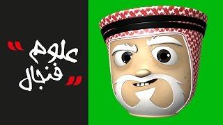 """#علوم_فنجال : """" سوبرجمعان """"-الحلقة الثالثة"""