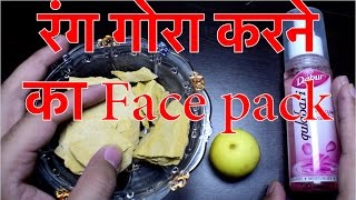 Multani mitti face pack for oily skin   Face pack for whitening, glowing skin homemade width=