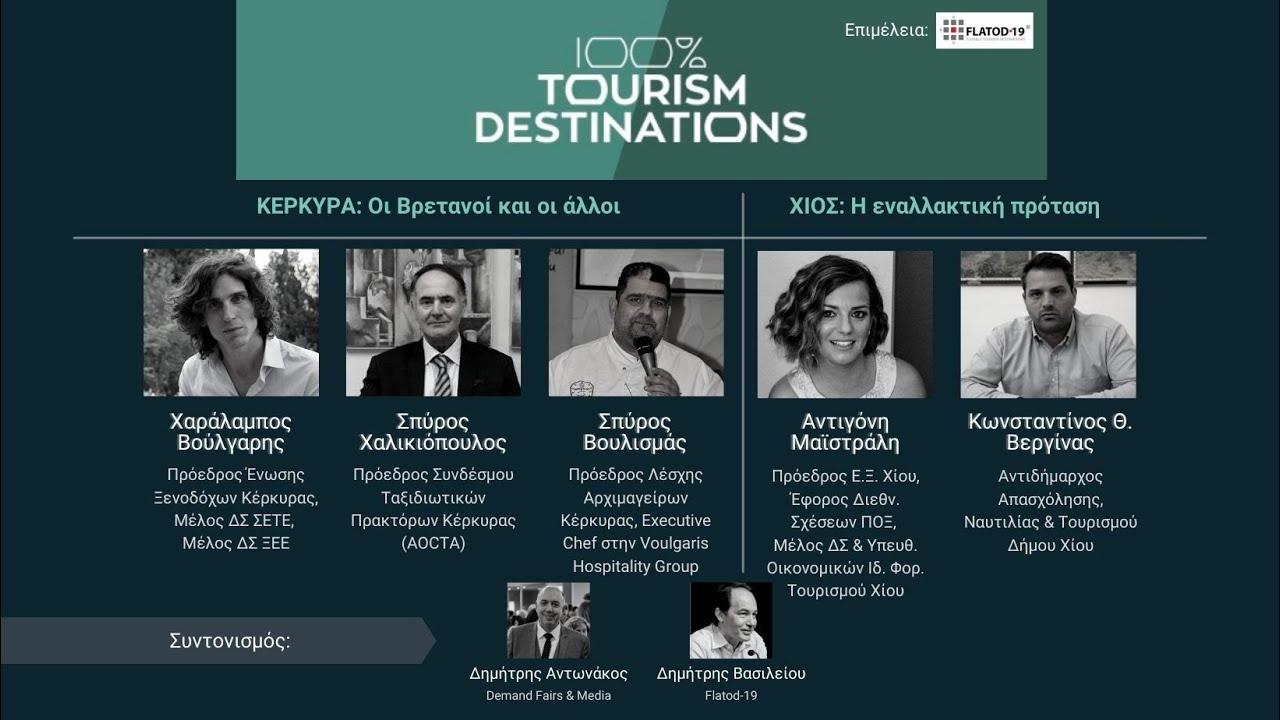"100% Tourism Destinations   Το προϊόν ""Κέρκυρα"" και οι προοπτικές του / Χίος: η εναλλακτική πρόταση"