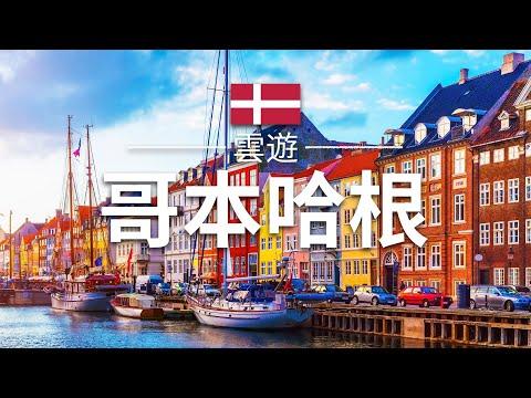 三下國語L13補充影片_【哥本哈根】旅遊 - 哥本哈根必去景點介紹 | 丹麥旅遊 | 北歐旅遊 |Cobenhagen Travel | 雲遊 - YouTube