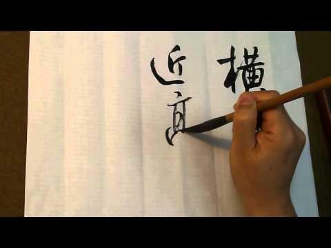 台灣書法家吳啟禎書法揮毫示範行草書1307112 - YouTube