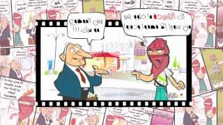 ويكي شام | كاريكاتير | 02 | عزيزي المواطن