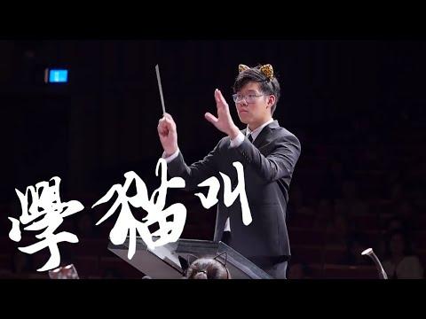 國樂版《學貓叫》指揮/關宇文 - YouTube