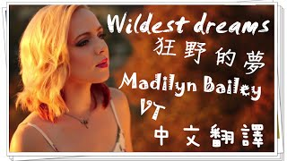 Wildest Dreams - Madilyn Bailey (Taylor Swift)cover 中文字幕