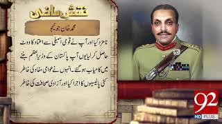 Naqsh e Mazi : Muhammad Khan Junejo - 19 March 2018 - 92NewsHDPlus