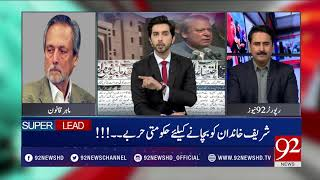 NewsAt5 - 17 October 2017 - 92NewsHDPlus