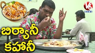 Bithiri Sathi's Report On Hyderabadi Biryani   Satire On GI Tag To Biryani   Teenmaar News   V6 News width=