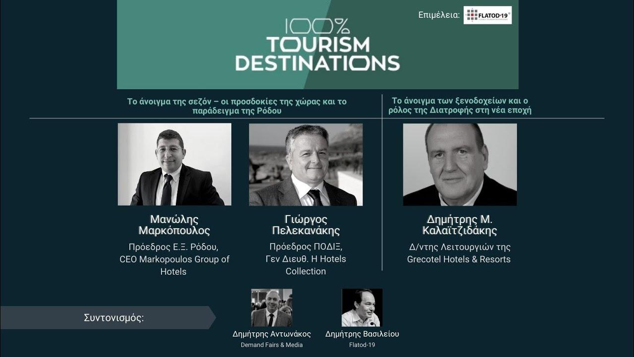 100% Tourism Destinations   Το Άνοιγμα της σεζόν & το παράδειγμα της Ρόδου   Ο ρόλος της Διατροφής