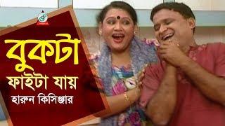 Harun Kisinjar - Bukta Faita Jay | বুকটা ফাইটা যায় | Bangla Koutuk 2017