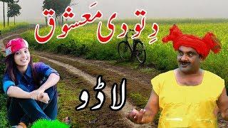 Dittu Di Mashooq | Ladoo | Pendu News | Gulfam Stage Drama | Dittu Prince