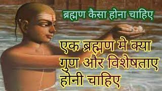 ब्राह्मण कैसा होना चाहिए, एक ब्राह्मण में क्या गुण और विशेषताएँ होनी चाहिए।। Shivbaba Ki Murli.