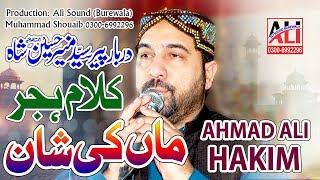 Ahmad Ali Hakim New Naat 2019 | Beautiful Punjabi Naat Sharif | Maa Ki Shan
